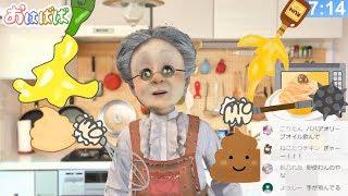 【モンブランを作ろう!】おはようバーチャルおばあちゃん【2019年9月29日号】