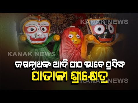 Patali Srikhetra: It Is Believed That Idol Of  Holy Trinities Were Kept Hiding In The Caves