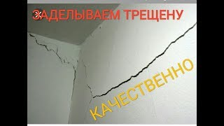 видео Как заделать трещины на потолке