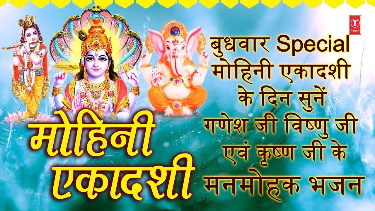मोहिनी एकादशी Mohini Ekadashi Special Bhajans I Vishnu Amritwani, Dhun, Aarti, Ganesh Mantra, Bhajan