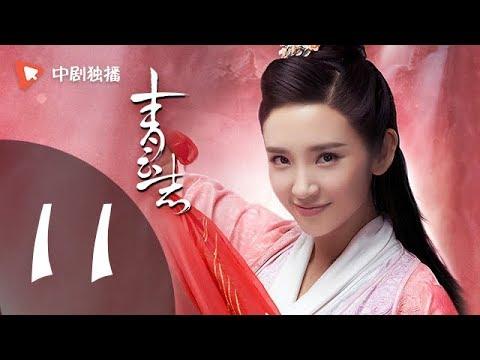 青云志 第11集(李易峰、赵丽颖、杨紫领衔主演)| 诛仙青云志