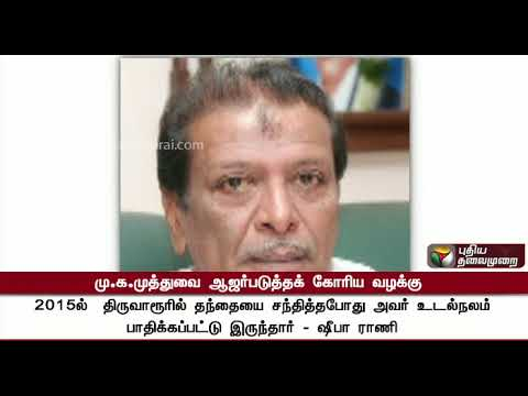 Proceedings and details about case given by MK Muthu's daughter #MKMuthu