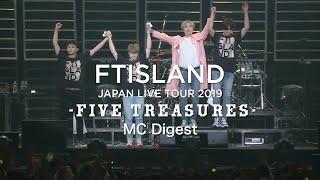 FTISLAND JAPAN LIVE TOUR 2019 -FIVE TREASURES-「MCダイジェスト」ティザー