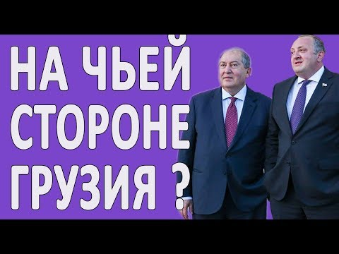 На чьей стороне Грузия? Азербайджана или Армении? #новости2019 #НагорныйКарабах #Арцах