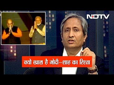 Prime Time, May 30, 2019 | बेहद खास है PM Modi और Amit Shah का रिश्ता, जानिए Ravish Kumar की नजर से