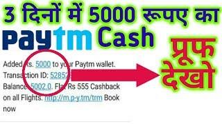 मात्र 3 दिनों  में Rs. 5000 Rs/- Paytm Cash 100% working