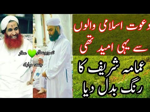 Remarks about Dawat e islami for changing the Colour of Imama Sharif