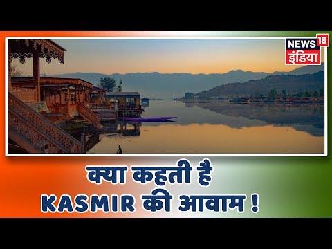 PM Modi को सुनने के बाद क्या कहती है Kashmir की आवाम