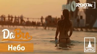 Смотреть клип Dabro - Небо