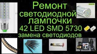 Ремонт светодиодной лампочки 42LED SMD5730 - замена светодиодов