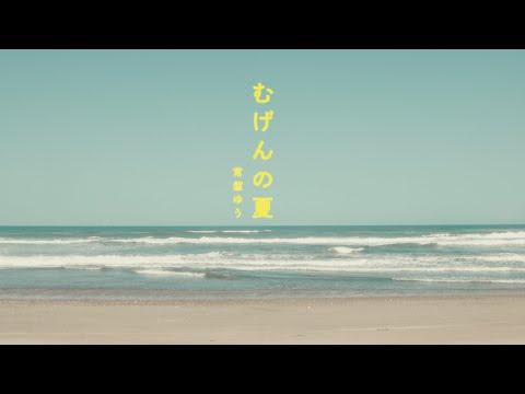 常盤ゆう「むげんの夏」【Official Music Video】