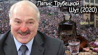 Ляпис Трубецкой - Шут 2020