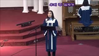 0114CMC 우리 주 십자가 김경아 집사 세리토스선교교회 2018  01  14