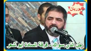جل الي سواك يا مصطفى محلاك    الاخوة ابو شعر