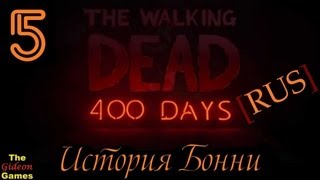 Прохождение The Walking Dead: 400 days (DLC) на Русском языке - Часть 5: История Бонни