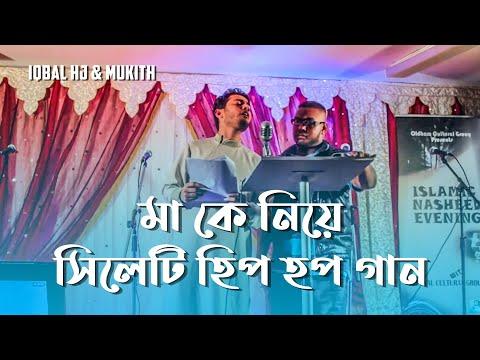 Maa Song with Sylheti Rap by iqbal & mukif...
