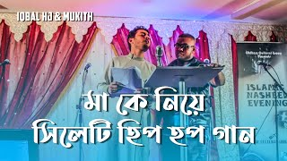 Maa Song with Sylheti Rap by iqbal & mukif uk