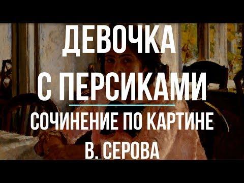 Сочинение по картине «Девочка с персиками» В. Серова