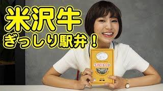 """米沢牛が""""ぎゅうぎゅう""""詰まったお弁当を食べ尽くすぞ!"""
