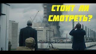 Сериал Чернобыль от HBO. Стоит ли смотреть?