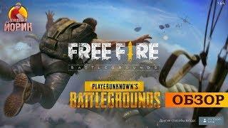 FREE FIRE Battlegrounds - PUBG на 30 ЧЕЛОВЕК