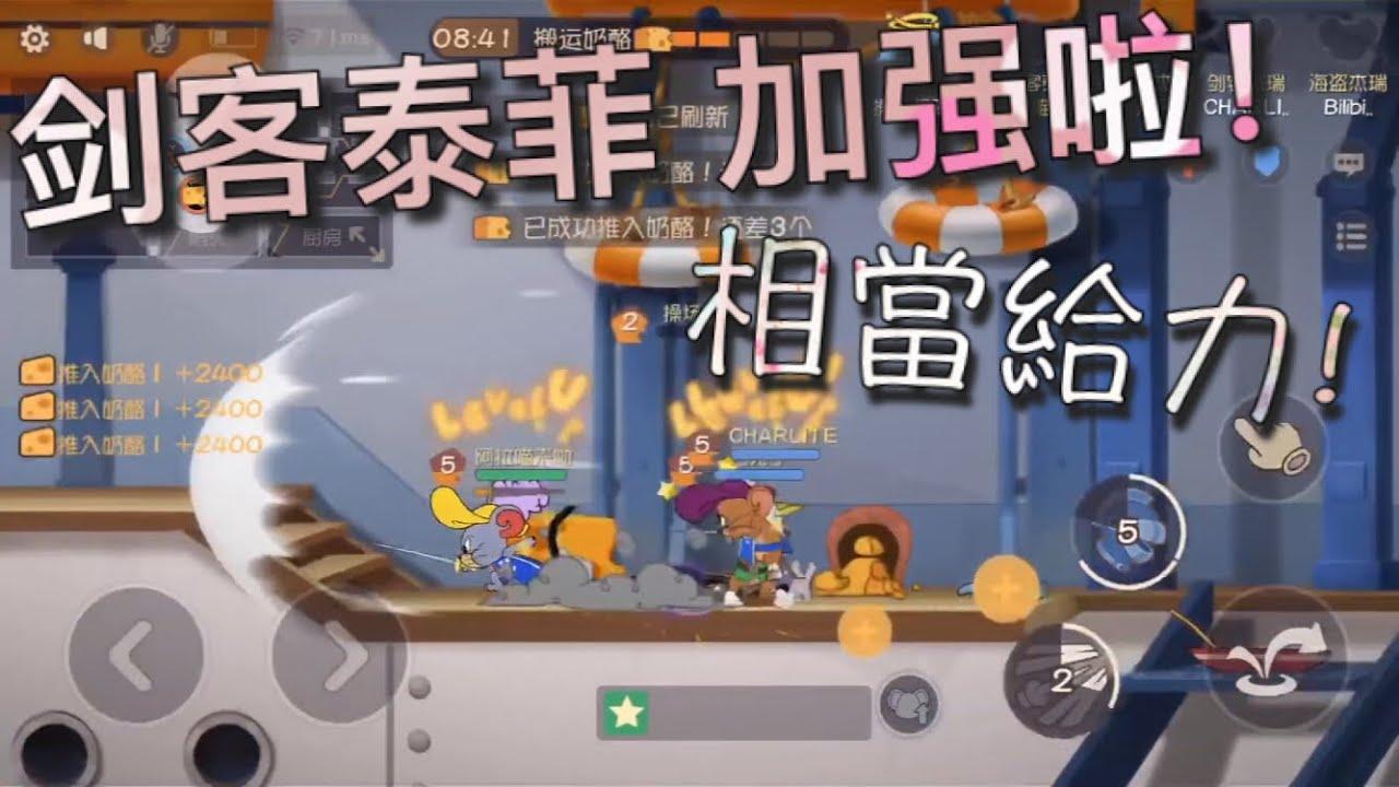 【貓和老鼠】劍客泰菲加強啦!(≧∇≦)超級無敵!相當給力!【第7集】 - YouTube