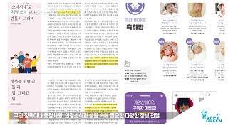 계양구 소식지 '계양산메아리' 구민참여 활발_[2020.2.1주]썸네일