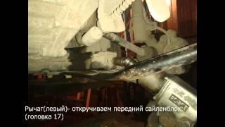 Жужа-Шевроле Авео 1.2  замена сайлентблоков и рулевых наконечников