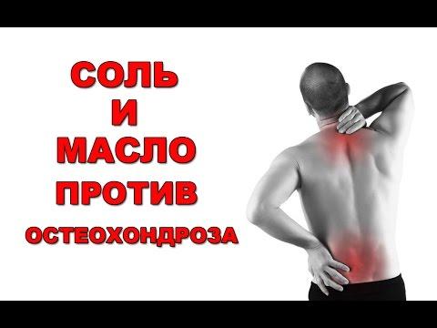 Шейный остеохондроз лечение симптомы упражнения