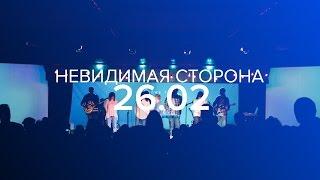 НЕВИДИМАЯ СТОРОНА - 26.02.17