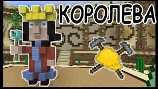 ЗАМОК и КОРОЛЕВА в майнкрафт !!! - МАСТЕРА СТРОИТЕЛИ #22 - Minecraft