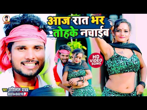 आ गया Shashi Lal Yadav का बहुत ही धमाकेदार विडियो - आज रात भर तोहके नचाईब - New Bhojpuri Video 2021