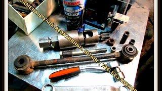 видео Замена втулок задних реактивных тяг на ВАЗ классике