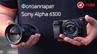 Тест-драйв системного фотоапарата Sony Alpha 6300 від експерта «М. Відео»