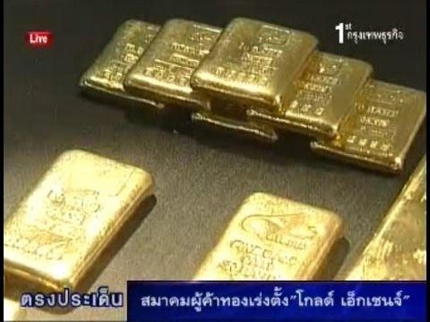 สมาคมผู้ค้าทองเร่งตั้ง'โกลด์ เอ็กเชนจ์'