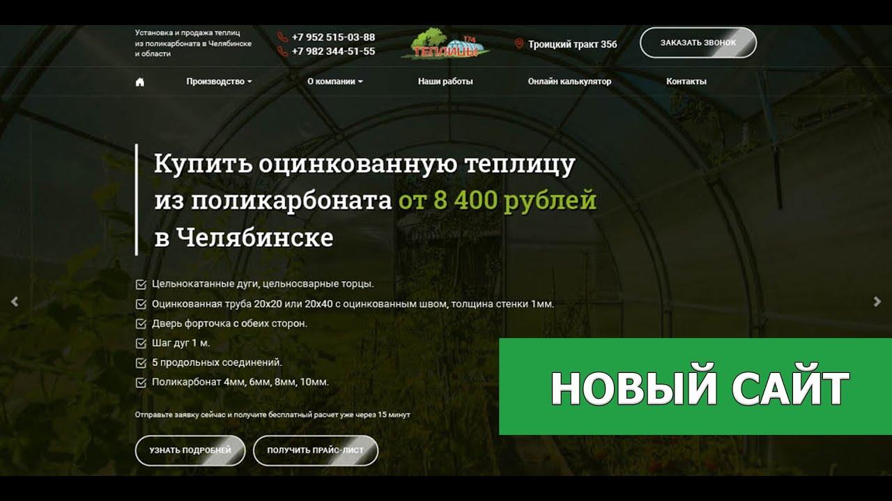 авито челябинская область теплицы