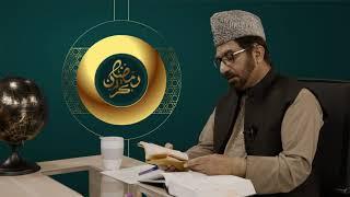 Dars du Ramadan n°22 La bénédiction du lailatul Qadr (la nuit du destin)