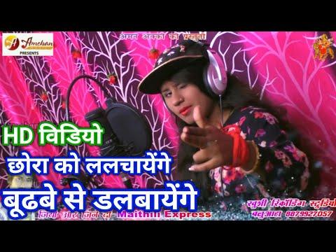 छोरा को ललचाएंगे बूढ़बे से डलबांएगे Ll  #HD_Video_Khushi_Yadav_2019 Ll Express