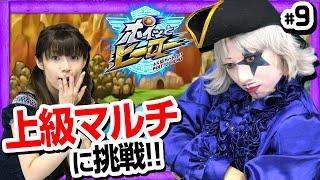 【ポイッとヒーロー】ゴー☆ジャスとマルチプレイ!試練の山脈でポイっと☆【GameMarketのゲーム実況】 thumbnail