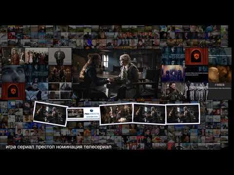 Сериал Игра престолов получил больше всего номинаций на премию Эмми