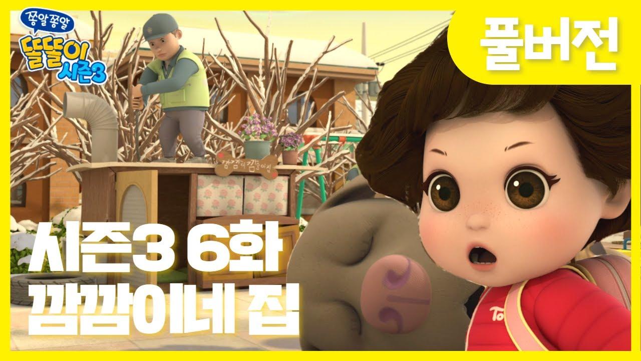 ✨똘똘이 시즌3 풀버전✨  6화 깜깜이네집   수상한 아저씨들이 깜깜이네 집을 부수고 있다고?!   Cartoons for Kids