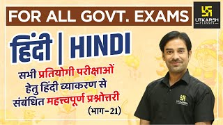 Hindi Most Important Questions (Part-21) || All Govt Exams 2021 || By Sahdev Sir