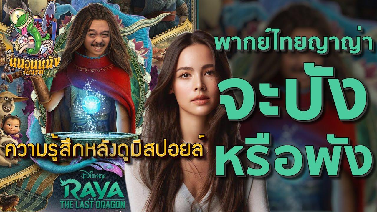 รีวิวหนัง(มีสปอยล์) Raya and the Last Dragon [ หนอนหนังติดเรท ]