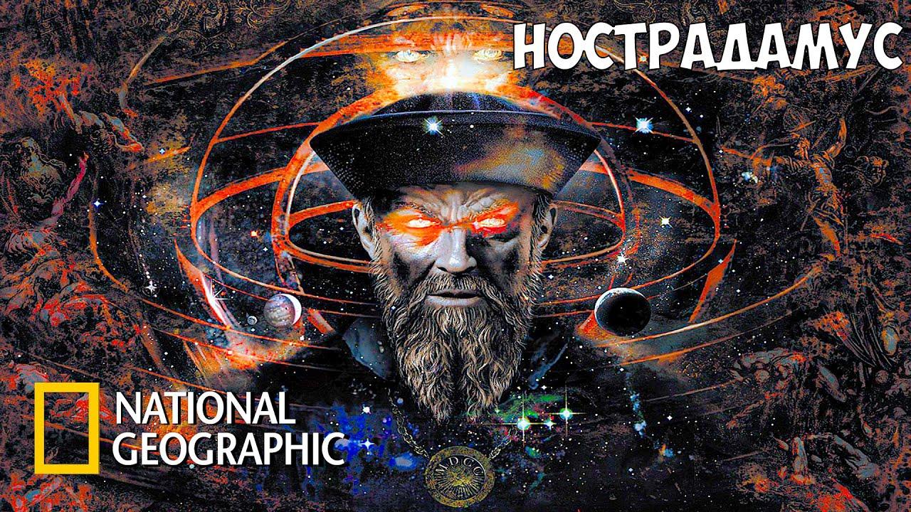 Нострадамус - Тайны истории (4 серия из 13) | National Geographic