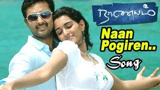 Naanayam | Naanayam Songs | Tamil Movie Video songs | Naan Pogiren Video song | James Vasanthan hits