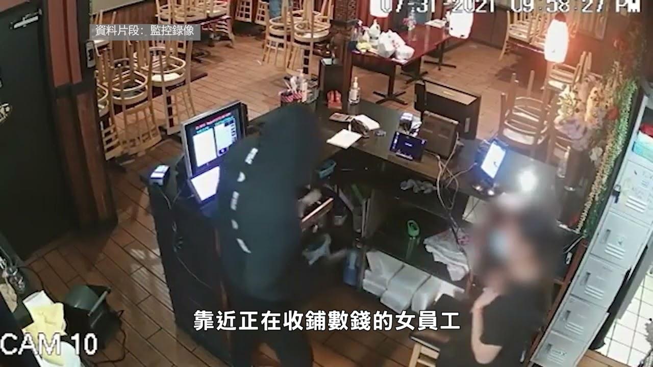 屋崙市光天化日 餐館員工在槍口之下被打劫