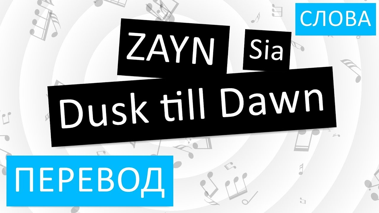 ZAYN feat. Sia - Dusk till Dawn Перевод песни На русском Слова ...