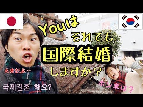 【日韓夫婦】国際結婚のホンネ!何が大変かあなたはわかりますか?もし・・・