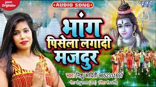 भांग पिसेला लगा दी मजदुर I #Nishu Aditi I Bhang Pisela Lagadi Majdur I 2020 Bhojpuri Kanwar Song