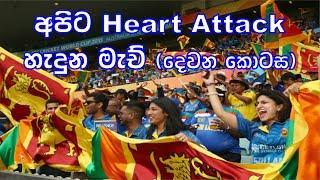 Last Over Wins Thriller Wins of Sri Lanka (Part 2) - අපිට Heart Attack හැදුන ක්රිකට් මැච් (2 කොටස)